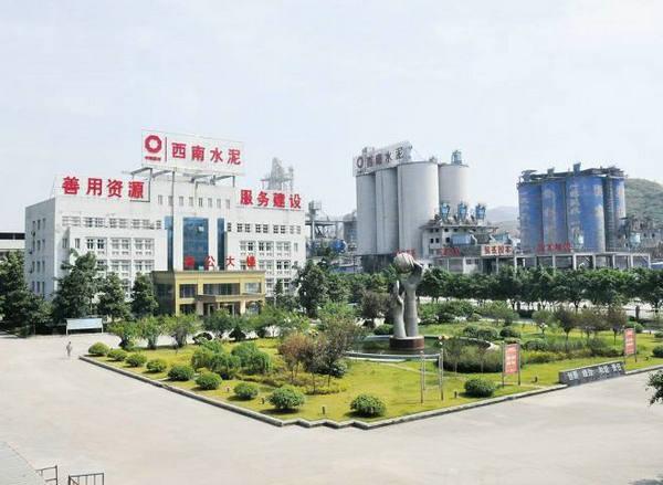 贵州西南水泥有限公司