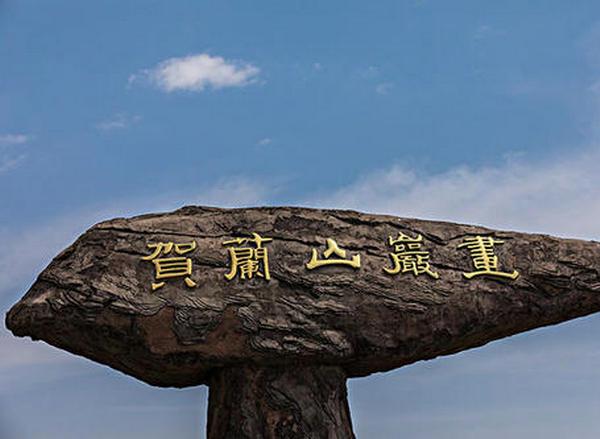 贺兰山岩画万博manbetx亚洲官网处